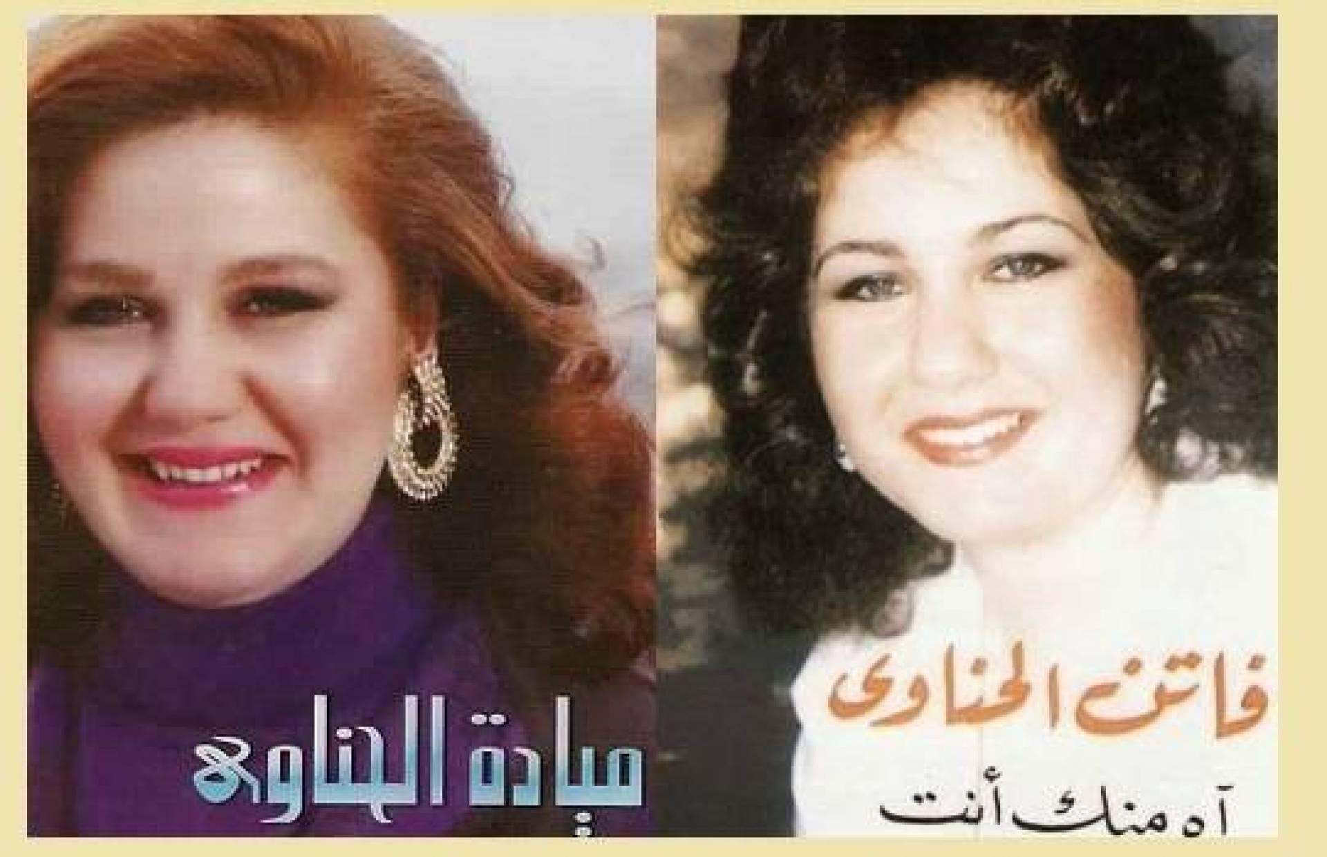 عاجل- وفاة المطربة فاتن الحناوي شقيقة الفنانة ميادة الحناوي... وهذا سبب وفاتها   Laha Magazine