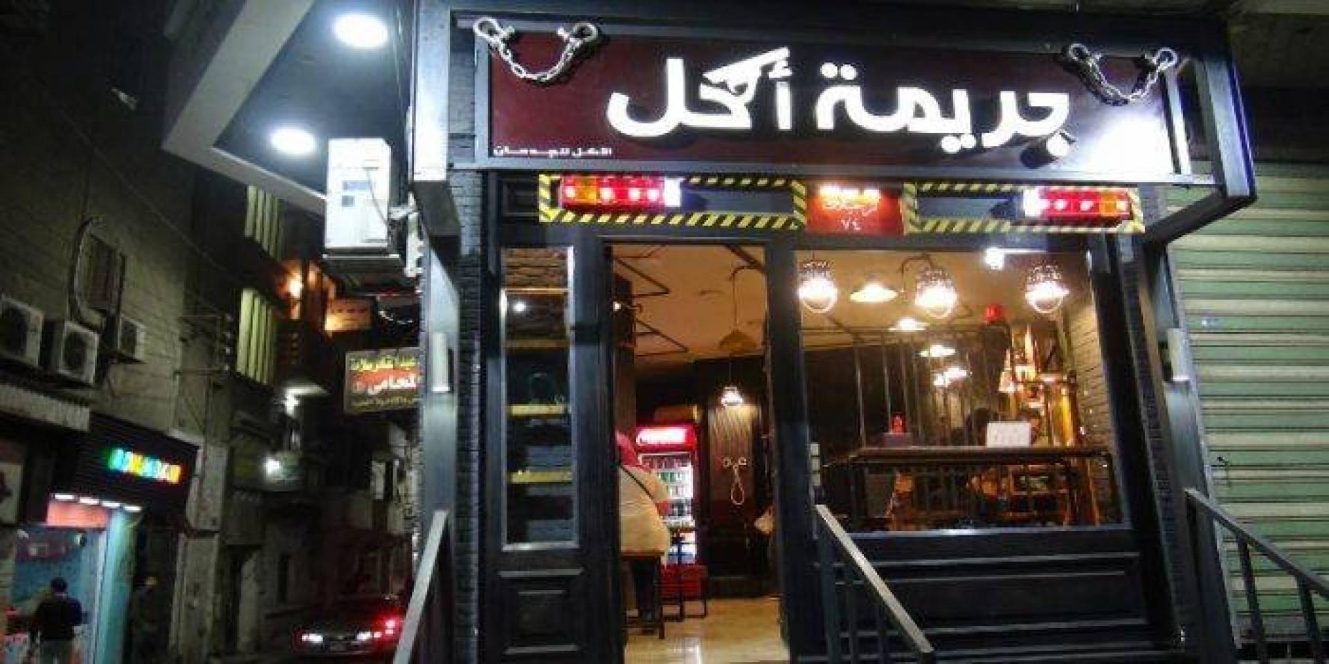 أغرب المطاعم حول العالم   Laha Magazine