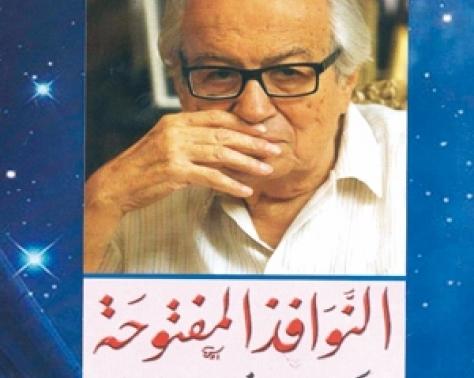 Image result for شريف حتاتة النوافذ المفتوحة
