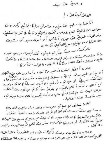 حقيقة الروائي الكبير 1447411973.184527.in