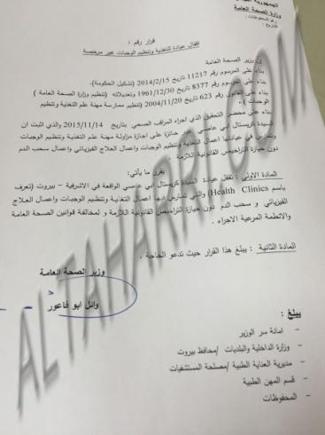 وزارة الصحة توقف اخصائيّة تغذية ستار اكاديمي مزاولة العمل وتقفل عيادتها