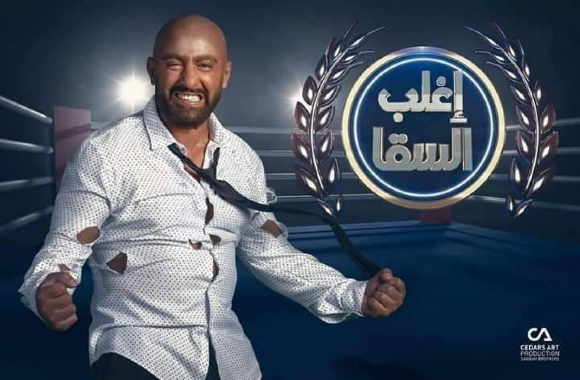 بعد حماقي .. سخرية من قميص أحمد السقا